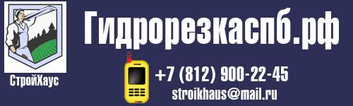 гидрорезкаспб.рф Mobile Logo